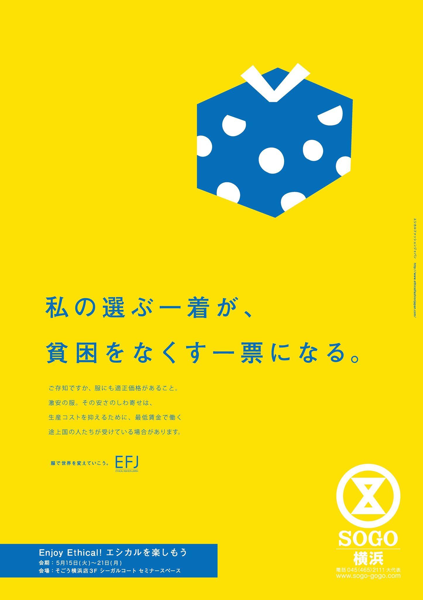 EFJそごう横浜20180515