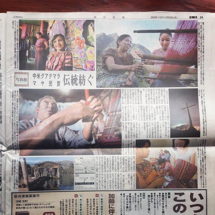 2015.2.25毎日新聞朝刊